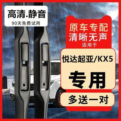 悦达起亚KX5雨刮器雨刷片【4S店|专用】无骨原装三段式刮雨片通用