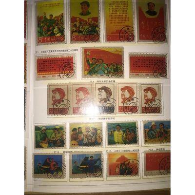 限时包邮特价促销中国邮票20张 文革邮票20枚 毛主席头像邮票20枚