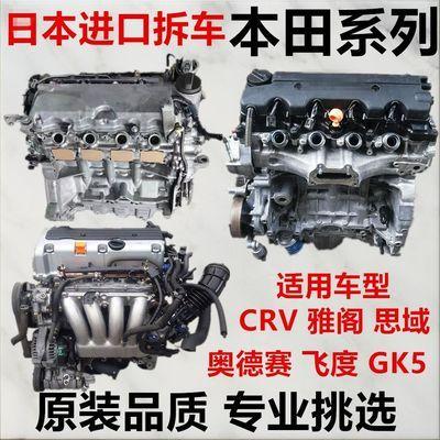 本田CRV2.0 思域1.8奥德赛RB1 七代八代雅阁2.4飞度1.5发动机总成