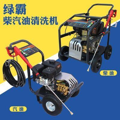 绿田绿霸汽油柴油商用清洗机大功率超高压洗车机管道疏通水抢泵