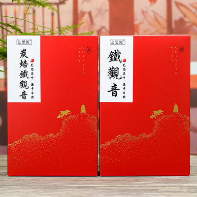 炭焙 安溪 铁观音 茶叶 浓香型 清香型 2020新茶 福建 高山乌龙茶