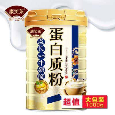 [健脑型]DHA牛磺酸蛋白粉1000g体质强健买2送勺蛋白质粉早餐奶dha