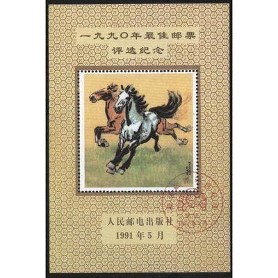 限时包邮1990年最佳邮票评选纪念张全新热卖冲钻促销爆款特价收藏