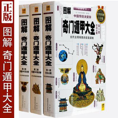 正版图解奇门遁甲大全 3册原著白话全集星象占卜风水学书吉通彩图