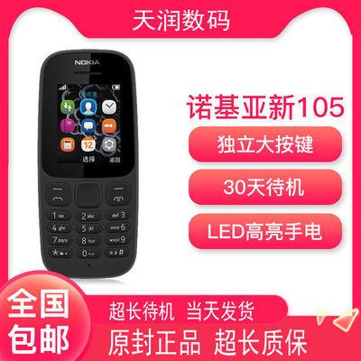 Nokia/诺基亚105迷你小学生超长待机老年手机老人机手机备用正品