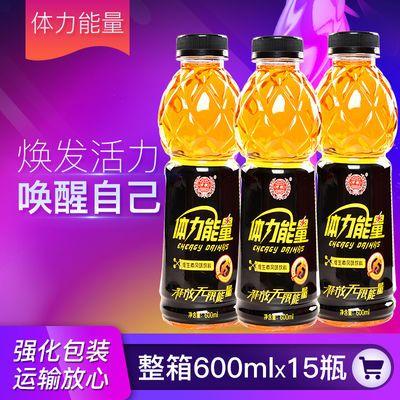 体力能量维生素功能饮料600ML*15瓶运动型牛磺酸饮品