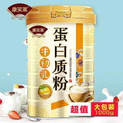 [买2送勺]升级款牛初乳蛋白质粉1000g/罐 植物成人哺乳期蛋白粉