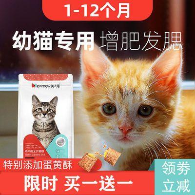 美人喵猫粮幼猫猫粮双拼蛋黄夹心营养增肥发腮小猫英短蓝猫流浪猫