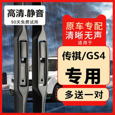 广汽传祺gs4雨刮器雨刷片【4S店|专用】无骨三段式刮雨片通用U型