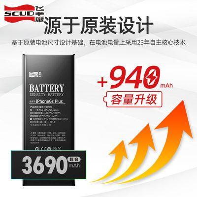 飞毛腿苹果超高容量手机电池iPhone5s/6/6s/6splus/7p/8/8p/x正品