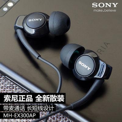 SONY 索尼耳机MH-EX300AP L36H原装耳机立体声重低音入耳式耳机