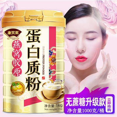 [金罐]康笑莱蛋白粉系列1000克/桶送勺健康饮品蛋白质粉代餐粉