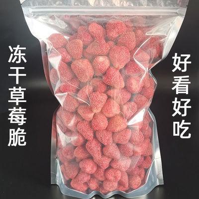 冻干草莓干草莓脆冻干水果干雪花酥烘焙整颗袋装大包批发网红零食