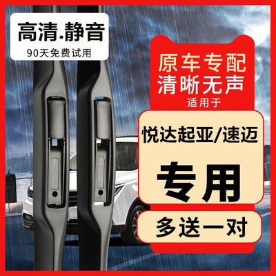 悦达起亚速迈雨刮器雨刷片【4S店|专用】无骨原装三段式刮雨片U型