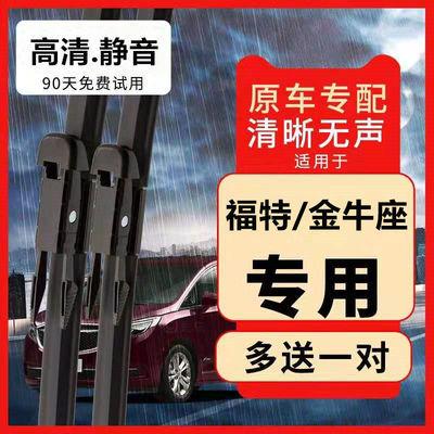 福特金牛座雨刮器雨刷器片【4S店|专用】无骨原装刮雨片燕尾接口