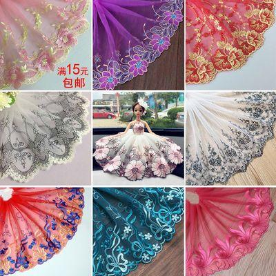 彩色蕾丝网纱刺绣花边辅料手工DIY服装裙子装饰(宽20厘米 长1米)