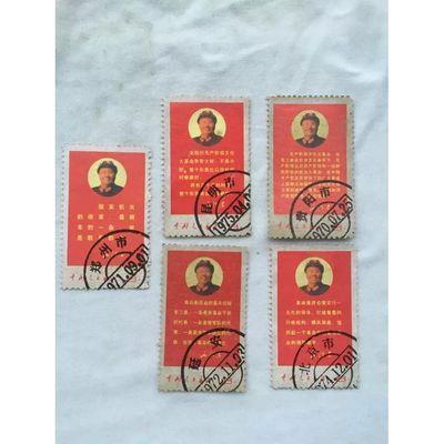 限时包邮特价促销文10  5张大全套 文革毛主席邮票8分票 学习