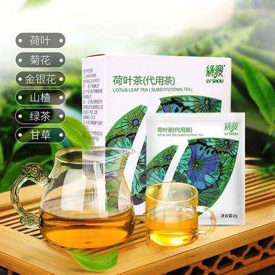 绿瘦荷叶茶干荷叶茶叶袋泡茶清轻茶清叶茶代用茶泡茶5袋*4盒