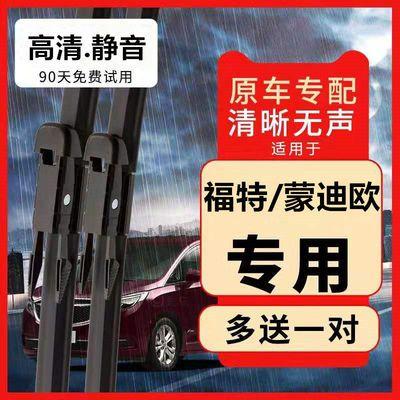 福特蒙迪欧雨刮器雨刷器片【4S店|专用】无骨原装刮雨片胶条专用