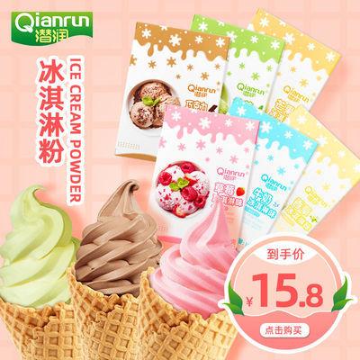 潜润冰淇淋粉100g雪糕粉酸奶配料牛奶味自制家用冰激淋原材料盒装