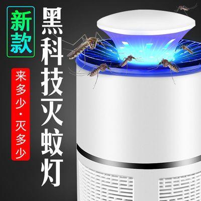 灭蚊灯灭蚊器驱蚊神器家用卧室内静音母婴专用吸蚊灯蚊子器驱蚊灯