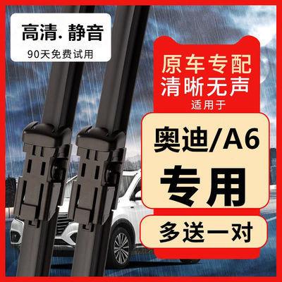 奥迪A6旅行版专用雨刮器原装原厂无骨雨刷器A6L刮雨器片胶条直插