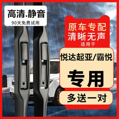 悦达起亚霸悦雨刮器雨刮片【4S店|专用】无骨三段式刮雨片通用U型