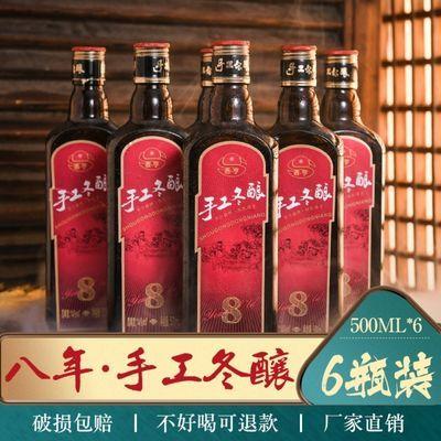 绍兴黄酒花雕酒八年陈手工冬酿糯米加饭酒料酒泡阿胶 500ML*6整箱