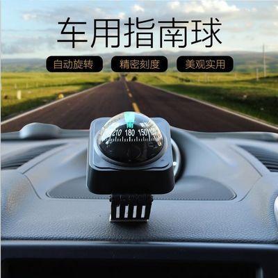车载指南球汽车用品装饰指北球车用指南针仪表台指南球指示球