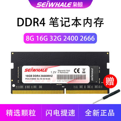 枭鲸笔记本电脑内存条 8G 16G 32G DDR4 2400 2666