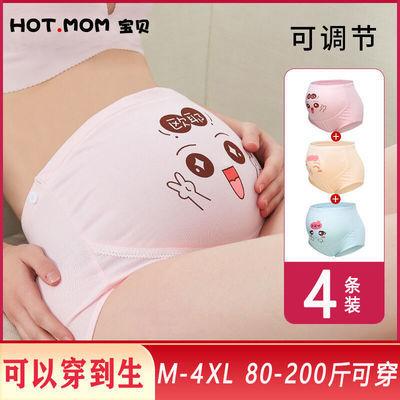 36400/孕妇内裤夏孕晚期中期纯棉抗菌女怀孕期高腰托腹大码孕早期孕初期