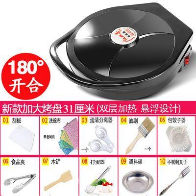 【一年换新】红双喜电饼铛家用双面加热全自动烙煎饼锅蛋糕机大号