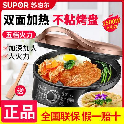 苏泊尔电饼铛家用双面加热烙饼锅煎薄饼机煎烤机加深烤盘电饼档