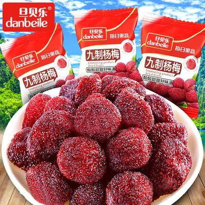 九制杨梅干酸甜味蜜饯水果蜂蜜梅子休闲零食小吃小包大礼包袋装
