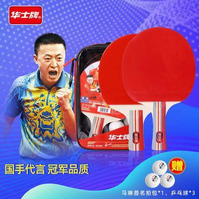 华士牌乒乓球拍三星初学者兵乓球成品直拍横拍对拍学生2只装ppq