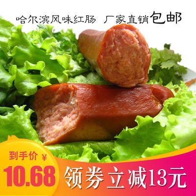 龙江特产【哈尔滨风味红肠】批发香肠肉类下酒菜,肉肠熟食凉菜