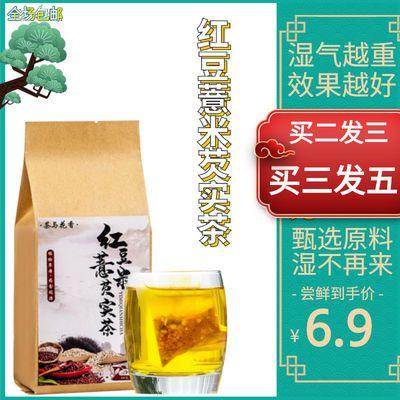红豆薏米茶芡实茶大麦茶陈皮祛湿养颜排湿代用茶菊花茶熬夜茶护肝