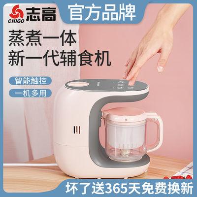 志高婴儿辅食机多功能蒸煮搅拌一体机宝宝工具食物研磨器料理机