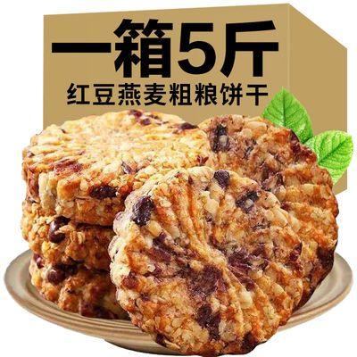 红豆薏米燕麦全麦代餐饼干无糖精热脂卡压缩粗粮饱腹低零健康食品