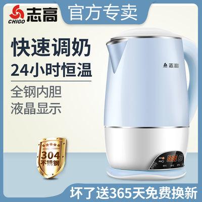 志高恒温智能调奶器热水壶婴儿冲奶器泡奶粉全自动温奶暖奶热奶器