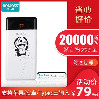 罗马仕充电宝20000毫安大容量聚合物苹果安卓学生可爱diy移动电源