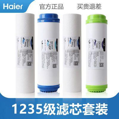 海尔净水器滤芯HRO5005/5006/5030/5051/400-5尊贵版PP棉活性炭