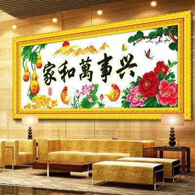 印花十字绣客厅大幅十字绣家和万事兴春光明媚大版十字绣棉线全绣