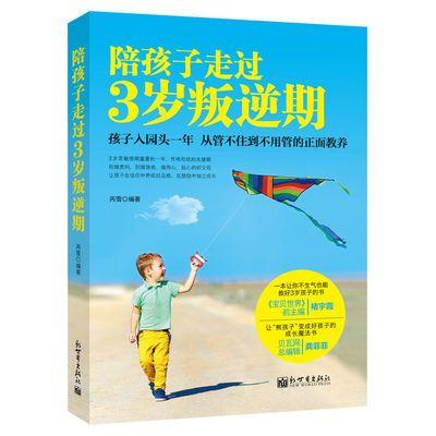 3岁正面管教育儿书籍 不吼不叫培养好孩子 陪孩子走过3岁叛逆期