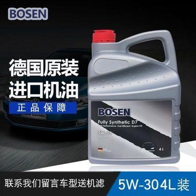 5w-30全合成机油SN级德国原装进口机油汽车发动机润滑油4L正品