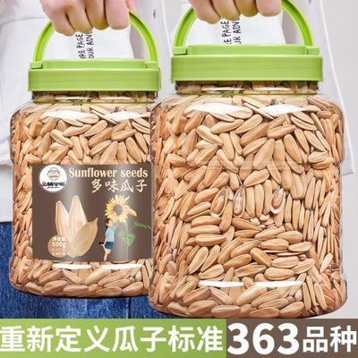 363瓜子山核桃味罐装500g五香多原味打手葵花籽散装坚果休闲零食