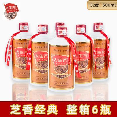 杜康村芝麻香型白酒52度纯粮食酿造大生产酒整箱特价500ml/6瓶装