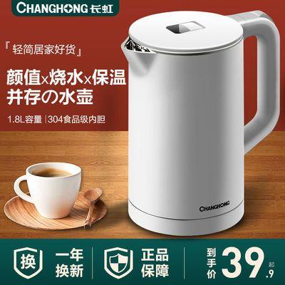 长虹烧水壶热水壶电热水壶自动断电电水壶家用多功能烧水壶全自动