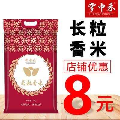【2019新米】五常长粒香米10斤东北农家长粒大米五常大米稻花新米