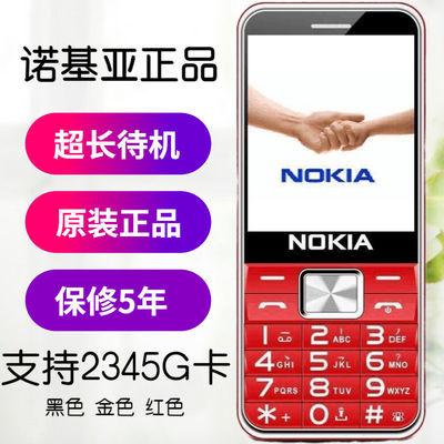 71162/诺基亚老人手机直板按键备用大声老年机超长待机移动联通电信经典